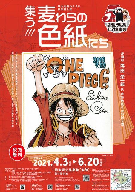 熊本地震から5年・復興祈念展 集う!麦わらの色紙たち-漫画家・尾田栄一郎氏 直筆色紙6点特別公開-