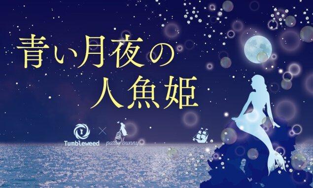 リアル謎解きゲーム『青い月夜の人魚姫』タンブルウィード