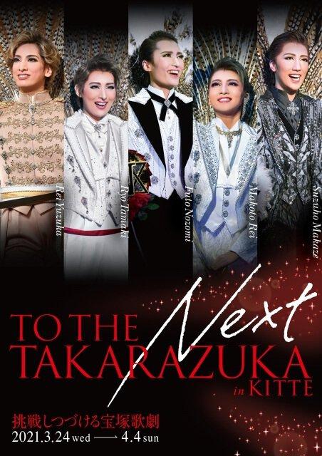 TO THE NEXT TAKARAZUKA-挑戦しつづける宝塚歌劇-