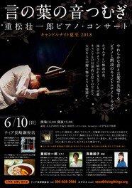 キャンドルナイト夏至 2018 「言の葉の音つむぎ」 重松壮一郎ピアノ・コンサート
