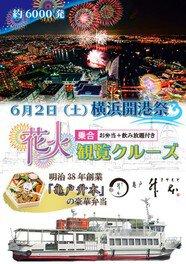 横浜開港祭 花火観覧クルーズ(ペルソナ号)