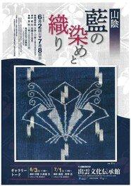 山陰 藍の染めと織り