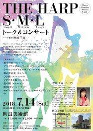 THE HARP S・M・L 野田千晶ハープコンサート