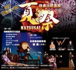 日本伝統芸能「夏祭」