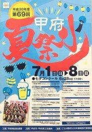 第67回 甲府夏祭り(七夕まつり)