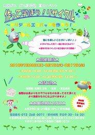 大阪ガス ガス科学館 夏休みイベント 作って学ぼう!リサイクル~オリジナルエコバックを作ろう!~