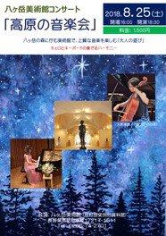 八ヶ岳美術館コンサート「高原の音楽会」