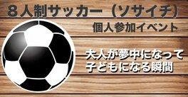 レキスポ ソサイチ個人参加(8人制サッカー)(8月)