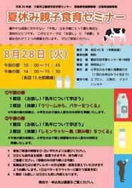 夏休み親子食育セミナー