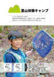 里山体験キャンプ