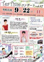Shibun茶和会 TeaTimeコンサート vol.17