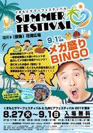 くまもとサマーフェスティバル&九州ビアフェスティバル2019熊本