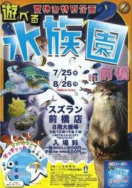 夏休み特別企画 遊べる水族園in前橋
