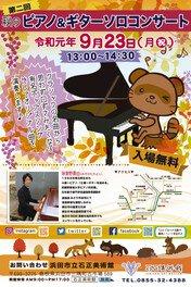 秋のピアノ&ギター ソロコンサート