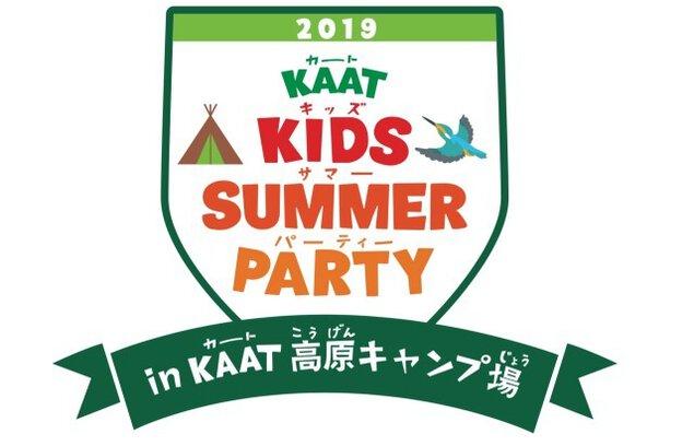 KAATキッズ・サマー・パーティー2019