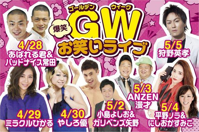 GW爆笑お笑いライブ