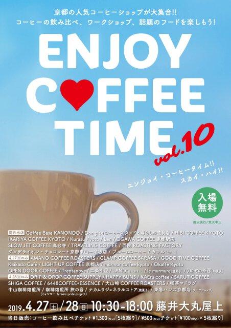 ENJOY COFFEE TIME in 藤井大丸屋上