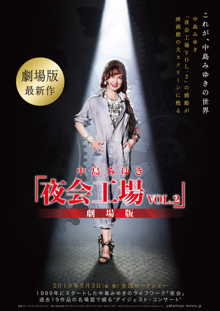 中島みゆき「夜会工場VOL.2」劇場版(シネプレックスつくば)