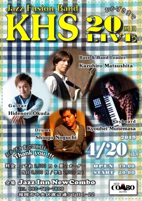 ジャズ・フュージョンバンド KHS Vol.20 LIVE