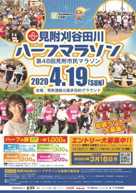 第6回 見附刈谷田川ハーフマラソン<中止となりました>