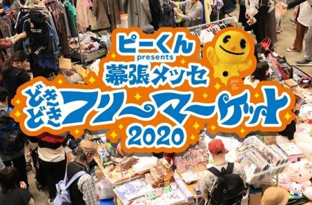 """幕張メッセ""""どきどき""""フリーマーケット2020"""