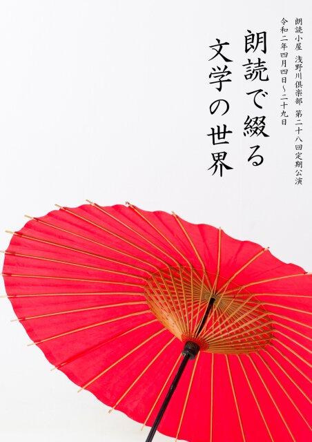 朗読で綴る文学の世界 第九弾! 島田清次郎作「地上」抄<中止となりました>