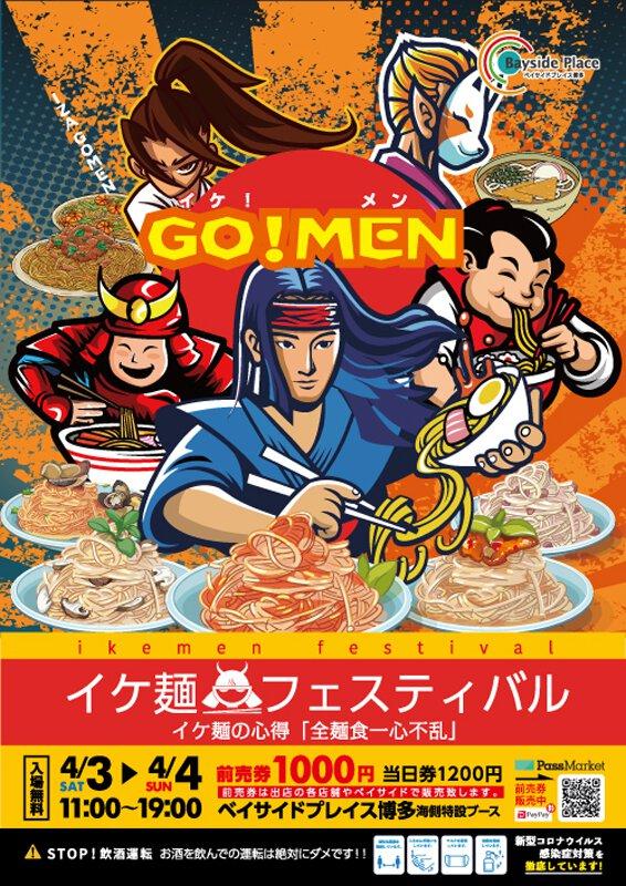 GO!MEN イケ麺フェスティバル「イケ麺の心得・全麺食一心不乱」