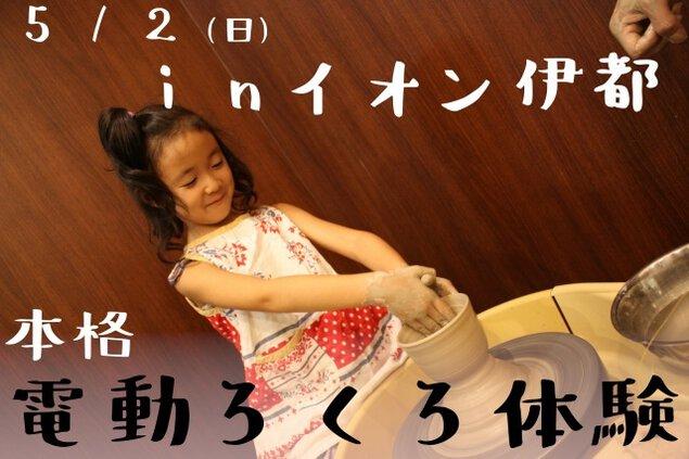 3歳から参加できる「本格ろくろ体験イベント」(イオン伊都店)5月