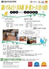 「描いてみよう!日本画」春夏コース
