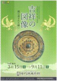 兵庫県政150周年記念事業 春季企画展「吉祥の図像」