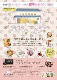 be京都アンテナショップ-町家手作り百貨店(5月)
