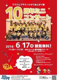 ママさんブラス☆ひかりおんがく隊10周年ミニコンサート