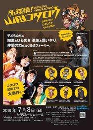 舞台劇「名探偵!山田コタロウ」