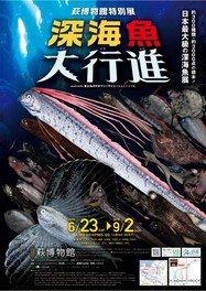 萩博物館特別展 深海魚大行進