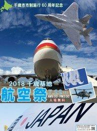 千歳市市制施行60周年記念 千歳基地航空祭2018