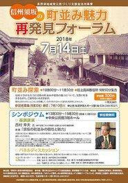 信州須坂の町並み魅力再発見フォーラム