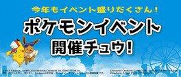 ポケモンイベント開催チュウ!