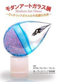 モダンアートガラス展  -ヴェネツィアガラスの不思議な世界-
