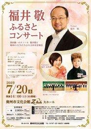 福井敬 ふるさとコンサート