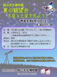 夏の観望会 ~木星と土星を見よう!~