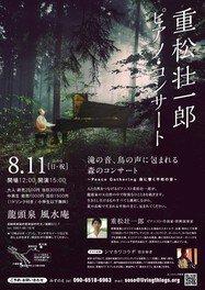 重松壮一郎ピアノ・コンサート in 龍頭泉 風水庵