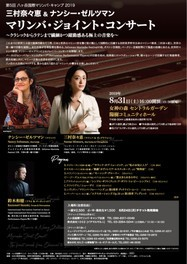三村奈々恵&ナンシー・ゼルツマン マリンバ・ジョイント・コンサート