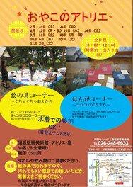 須坂版画美術館のおやこのアトリエ
