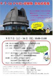体験型ツアー「ナナヨン探検隊」