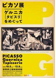 ピカソが描いた大作「ゲルニカ」を基点にピカソの政治や社会との関わりも紹介