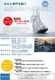みなと神戸 帆船みらいへ体験航海