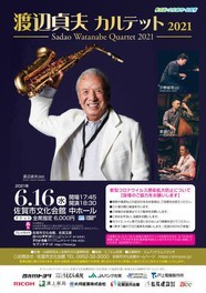 渡辺貞夫カルテット2021 佐賀公演
