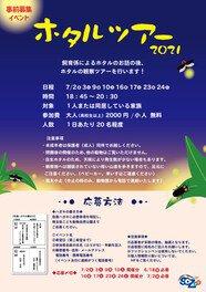 ホタルツアー2021