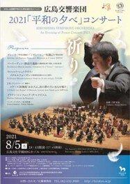 2021「平和の夕べ」コンサート(オンライン)