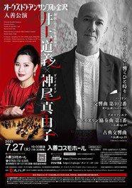 オーケストラ・アンサンブル金沢 入善公演